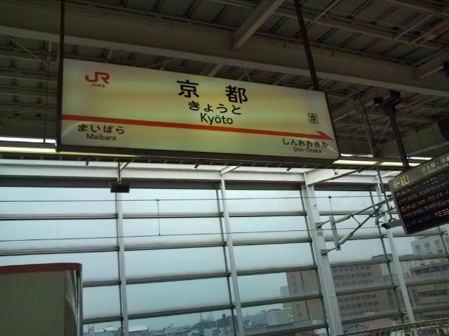 京都なのだ